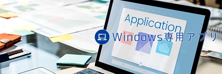 Windows専用アプリ イメージ