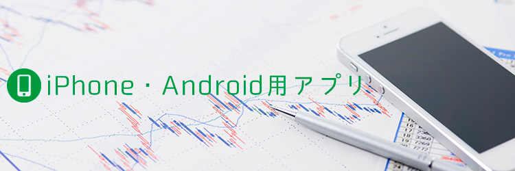 iPhone・Android用アプリ イメージ