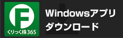 windows_app_cfd
