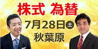 7/28秋葉原 今後の株式・為替相場の展望