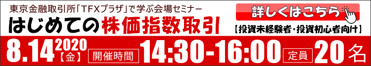 TFX会場セミナー