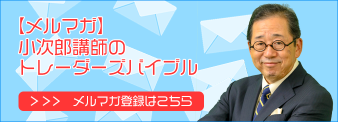 小次郎講師メールマガジン
