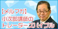 小次郎講師のメールマガジン