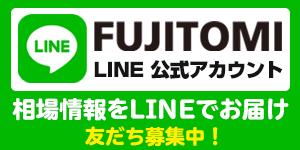 Fujitomi LINE公式アカウント