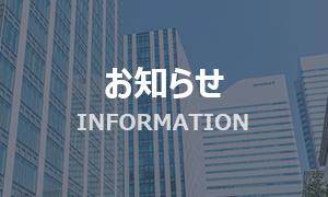 令和2年7月3日からの大雨による災害に対する金融上の措置について