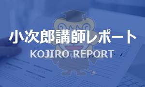 小次郎講師のATRデータ