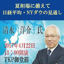 【経済全般】 清水洋介氏に学ぶ! 夏相場に備えて