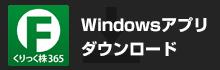 くりっく株365_Windowsアプリダウンロード