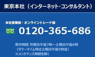 本社(インターネット・コンサルタント)