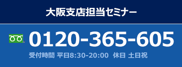 大阪支店担当セミナー