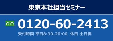 東京本社担当セミナー