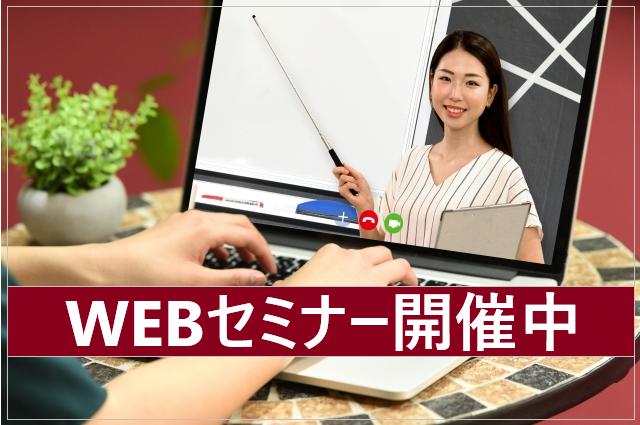 個別WEBセミナー