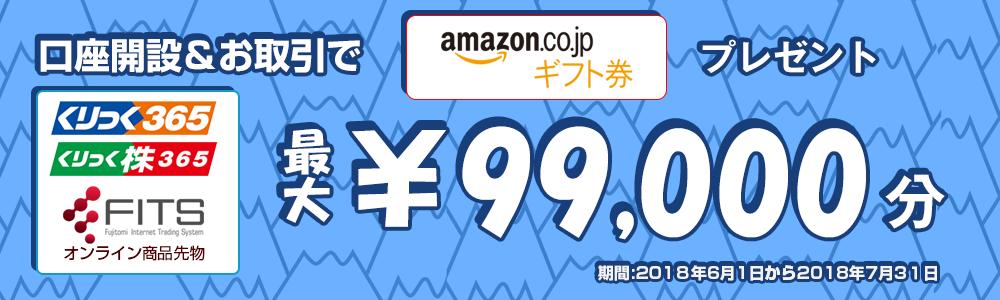 99000円分のアマゾンギフト券プレゼント
