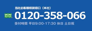 当社お客様相談窓口(本社)0120-358-066 受付時間:平日08:30-17:30 休日:土日祝