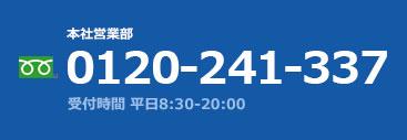 本社営業部 0120-241-337