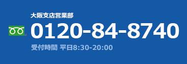 大阪支店 0120-84-8740