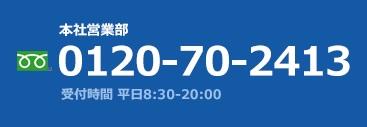 本社営業部 0120-70-2413