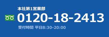 本社第1営業部 0120-18-2413