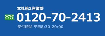 本社第2営業部 0120-70-2413