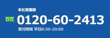 本社営業部 0120-60-2413