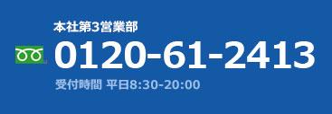 本社第3営業部 0120-61-2413