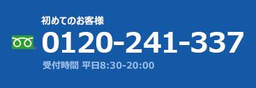 初めてのお客様 0120-241-337