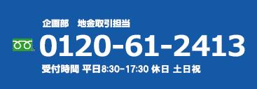 本社営業部 貴金属担当 0120-61-2413 受付時間:8:30~18:00