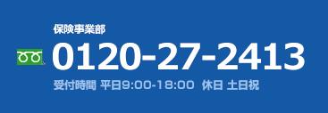 保険事業部 0120-27-2413 受付時間:平日09:00-17:00 休日:土日祝