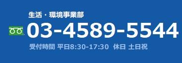 生活・環境事業部 0120-88-2413 受付時間:平日08:30-17:30 休日:土日祝