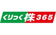 くりっく株365ロゴ