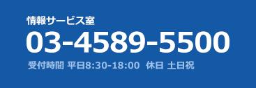 情報サービス室 03-4589-5500 受付時間:平日08:30-18:00 休日:土日祝