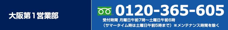 大阪第1営業部