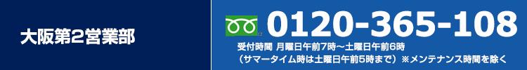 大阪第2営業部