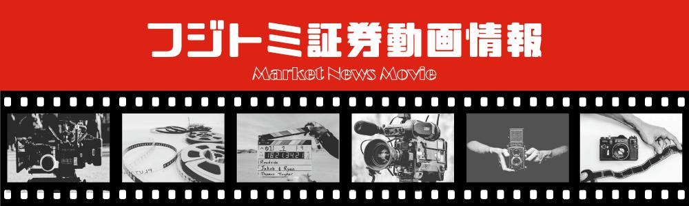 Fujitomi market news