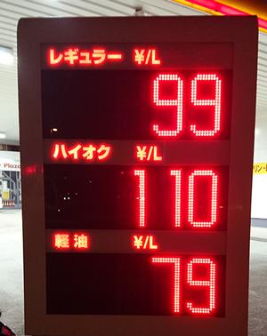 ガソリンが100円割り込みました!!