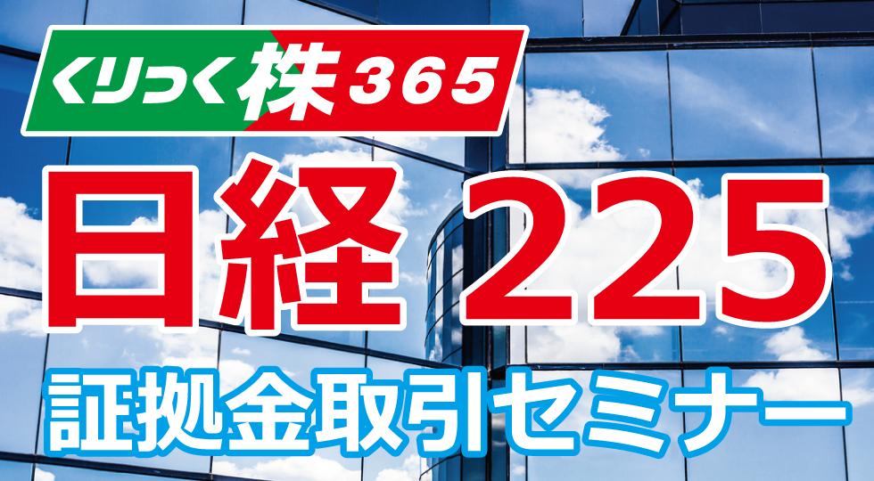 06/22開催 【東京】くりっく株365基本セミナー
