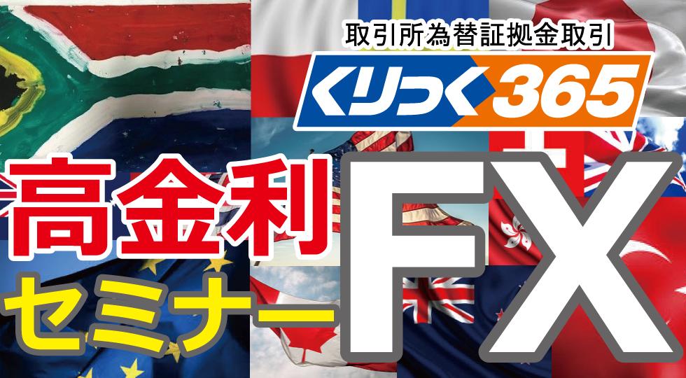 02/09開催 【東京】初心者集まれ!公的取引所FX くりっく365の仕組み 講師:社内アナリスト