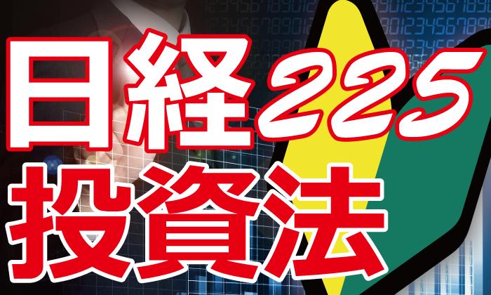 09/29東京 【日経平均】 絶対に知っておきたい!!日経平均の投資法