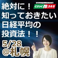 札幌セミナー