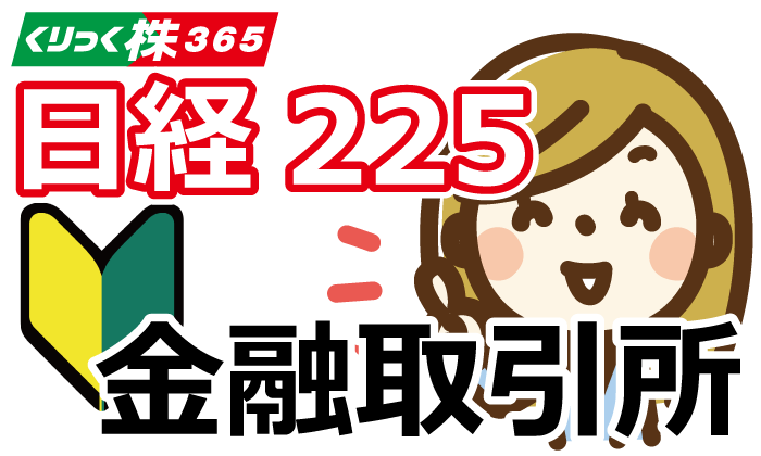 11/25東京 【日経平均】 金融取引所で学ぶ日経225