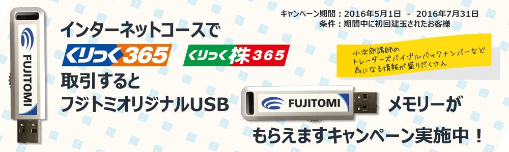 USBメモリープレゼント