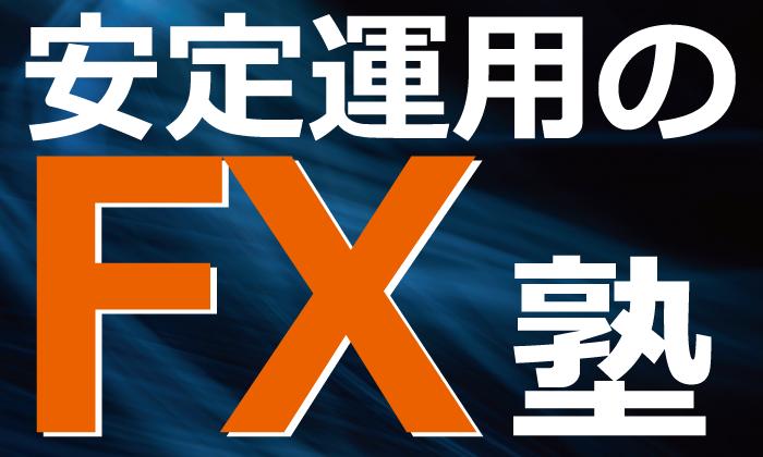 08/24東京 【FX:為替】安定運用のFX取引セミナー