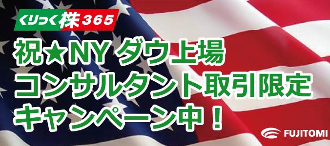 祝★NYダウ上場記念!コンサルタント取引コース限定キャンペーン