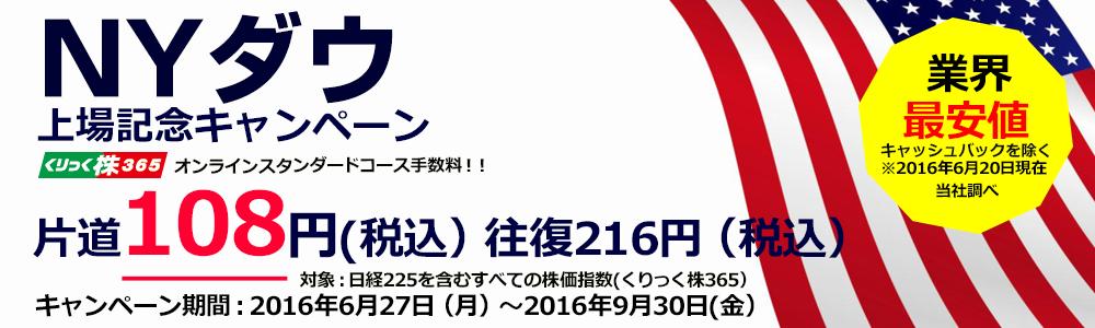【くりっく株365】手数料を108円(税込)に割引キャンペーン!