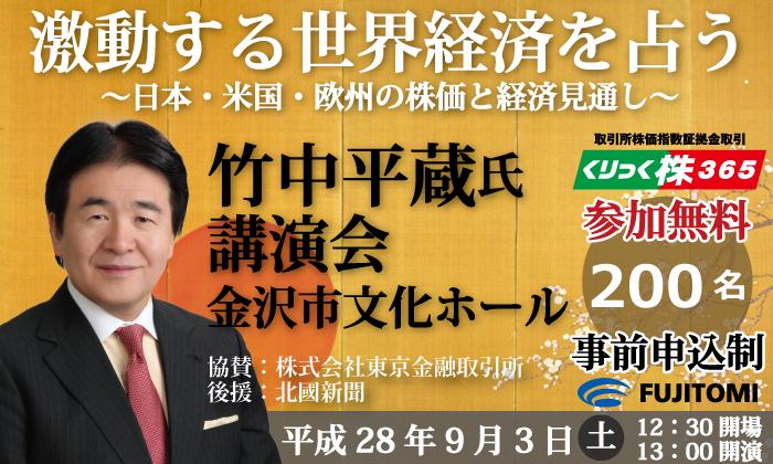 09/03金沢 【経済全般】 竹中平蔵氏 講演  激動する世界経済を占う!
