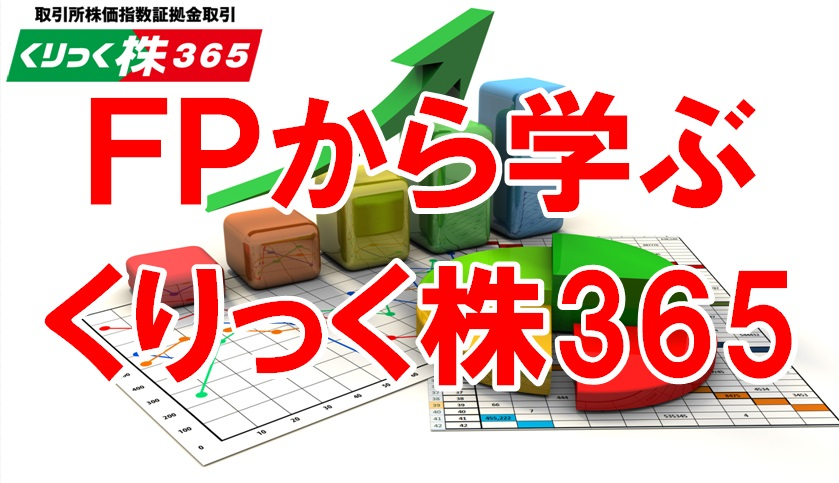 08/05東京 【日経平均】FPから学ぶくりっく株365