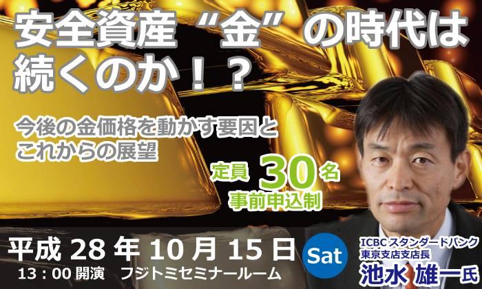 10/15東京 【商品】安全資産『金』の時代は続くのか?!