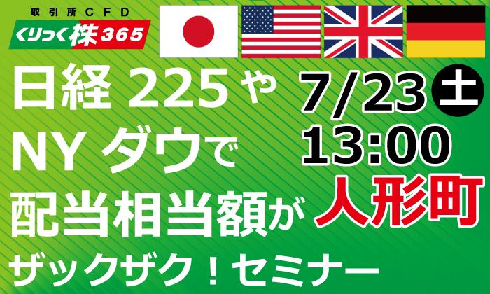 07/23東京 【くりっく株365】 日経225やNYダウで配当相当額がザクザク!!
