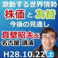 真壁昭夫氏 講演  激動する世界情勢 株価と為替今後の見通し
