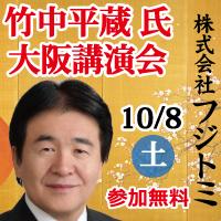 竹中平蔵氏 講演 激動する世界経済を占う!
